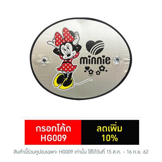 ม่านบังแดด ด้านข้าง Minnie Mouse Silver (แพ็คคู่)