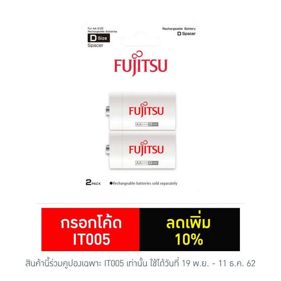 Fujitsu หัวแปลงปรับขนาดถ่านแพ็ค 2 ชิ้น Spacer Size D