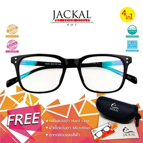 Jackal แว่นกรองแสง เลนส์ออโต้ 4 in 1 OP011(4in1)