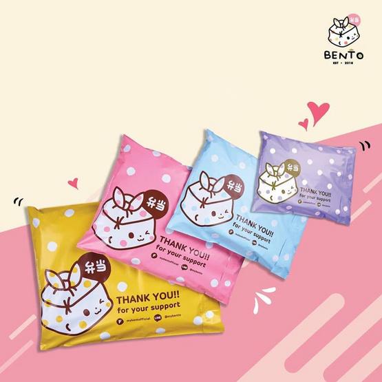 Bento ซองไปรษณีย์ 28 x 37 ซม. สีชมพูเข้ม (แพ็ค 50 ใบ)
