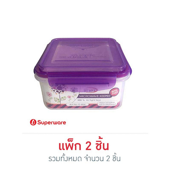 Srithai Superware กล่องบรรจุอาหาร Ezy Lock รุ่น E-684 พร้อมฝาปิดสีม่วง ขนาด 1400 มล.