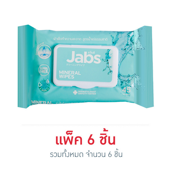 Jabs ผ้าเช็ดทำความสะอาด สูตรน้ำแร่ธรรมชาติ 45 แผ่น x 6 ห่อ (1กล่อง)