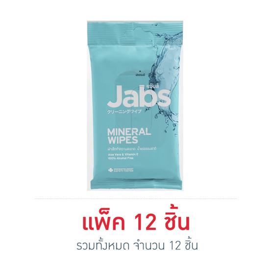Jabs ผ้าเช็ดทำความสะอาด สูตรน้ำแร่ธรรมชาติ 10 แผ่น x 12 ห่อ (1กล่อง)