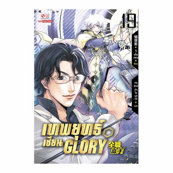เทพยุทธ์เซียน Glory เล่ม 19