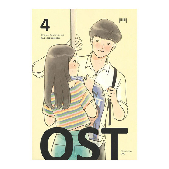 OST รักนี้...ไม่มีกำหนดคืน 4