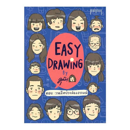Easy Drawing by มุนินฺ ตอน วาดสีหน้าแสดงอารมณ์