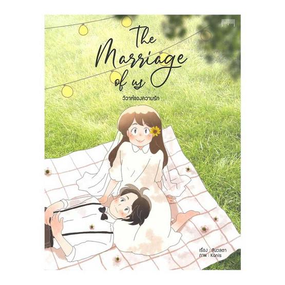 The Marriage of us วิวาห์ความรัก