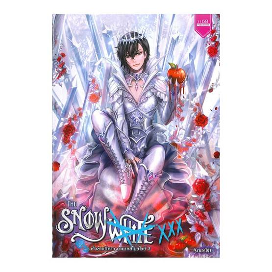 THE SNOWWHITE XXX เจ้าชายปีศาจ ทายาทสโนว์ไวต์ 3