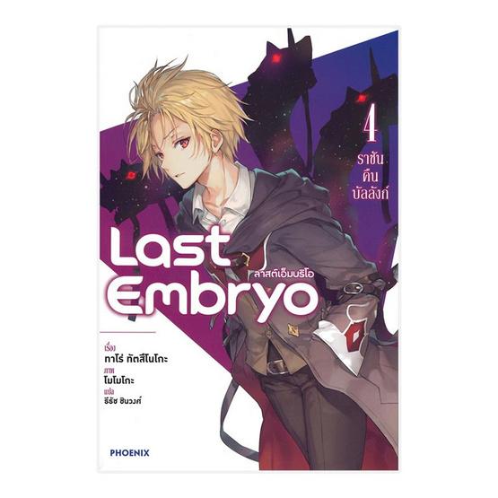 Last Embryo ลาสต์เอ็มบริโอ 4 (LN)