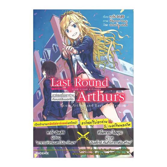 Last Round Arthurs ลาสต์ ราวนด์ อาร์เธอร์ 1 (LN)