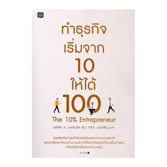 ทำธุรกิจ เริ่มจาก 10 ให้ได้ 100