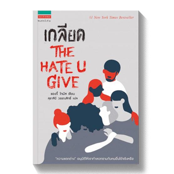 เกลียด (THE HATE U GIVE)