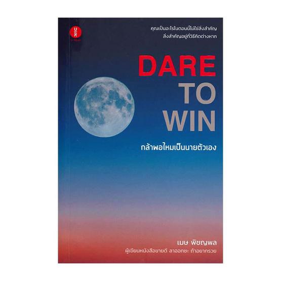 Dare to win กล้าพอไหมเป็นนายตัวเอง