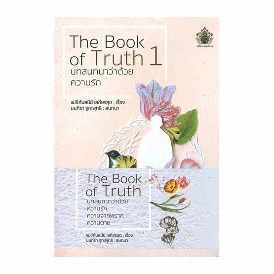 ชุด The BooK of Truth 1-3 บทสนทนาว่าด้วย ความรัก ความจากพราก ความตาย