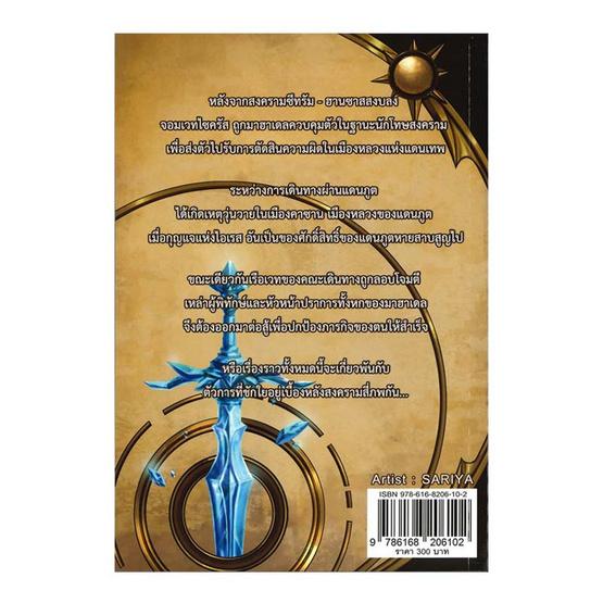 มาฮาเดล มหาวิทยาลัยมหาเวท เล่ม 3 ภาค วิญญาณอัศวิน