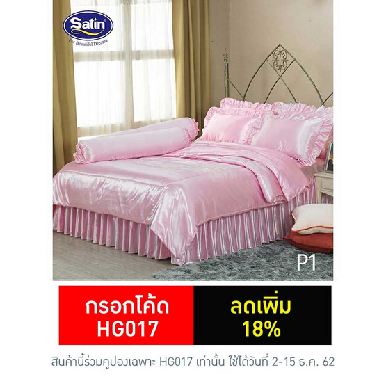 Satin Silk Touch ผ้าปูที่นอนแพรไหม ลาย P1 (ไม่มีระบาย)
