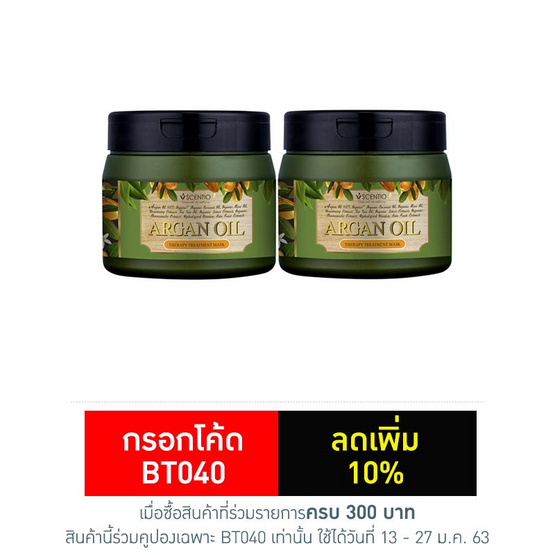 SCENTIO HAIR PROFESSIONAL ARGAN OIL THERAPY TREATMENT MASK (Pack 2)