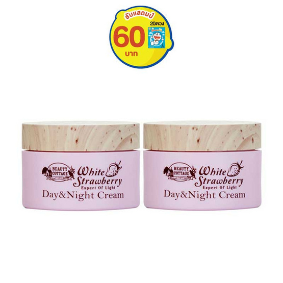 BEAUTY COTTAGE WHITE STRAWBERRY EXPERT OF LIGHT DAY & NIGHT CREAM (Pack 2)