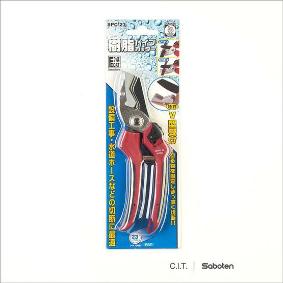 Saboten (Japan) กรรไกรตัดท่อ PE No.SPC-23