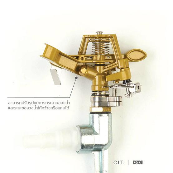 CIT สปริงเกอร์ DAN 223-S มีขาเสียบ (Pulsating Sprinkler on Spike)