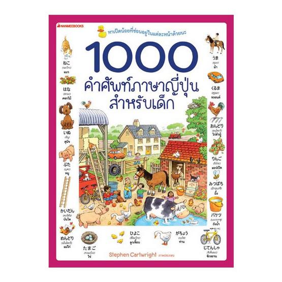 1000 คำศัพท์ภาษาญี่ปุ่นสำหรับเด็ก