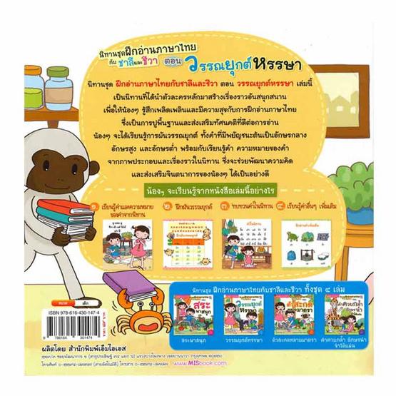 ฝึกอ่านภาษาไทยกับชาลีและชีวา ตอน วรรณยุกต์หรรษา