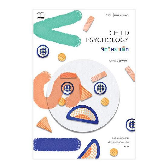 จิตวิทยาเด็ก ความรู้ฉบับพกพา