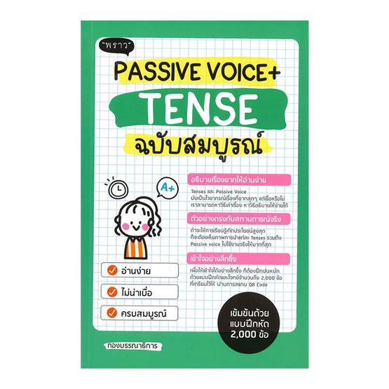 Passive Voice + Tense ฉบับสมบูรณ์