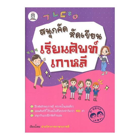 สนุกคัด หัดเขียน เรียนศัพท์เกาหลี