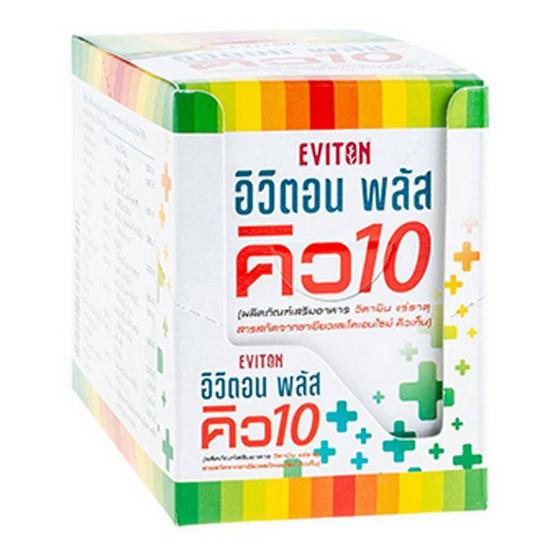 Eviton Plus Q10 อิวิตอน พลัส คิวเท็น (12 ซอง/ซองละ 2 เม็ด)