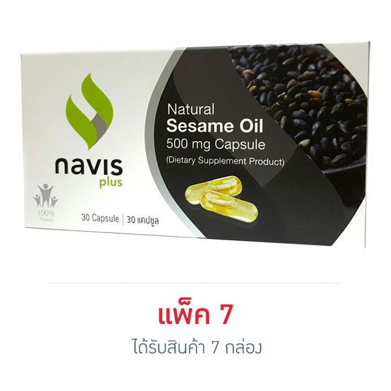 Navisplus เซซามีนออยล์ 30 แคปซูล 7 กล่อง