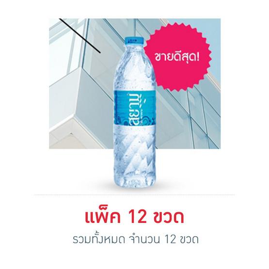 สยาม น้ำดื่ม ขนาด 599 มล. แพ็ก 12 ขวด