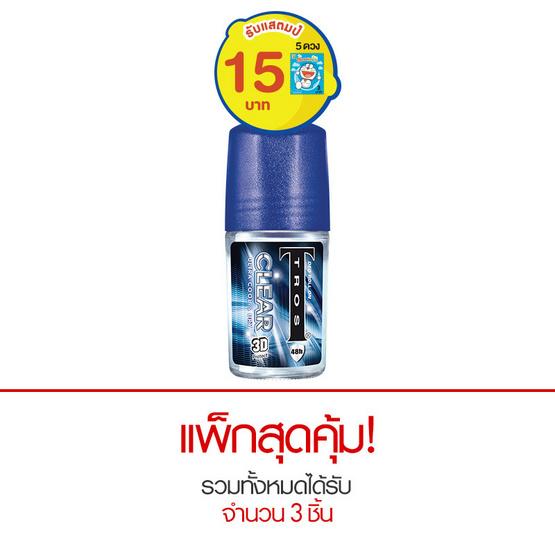 ทรอส เคลียร์แอนด์คูล ดีโอ โรลออน 25 มล. สีน้ำเงิน