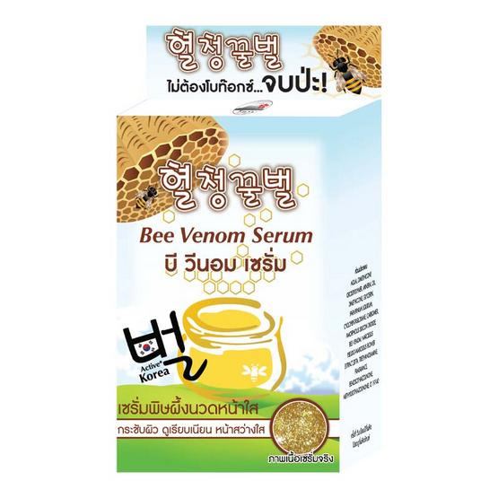 FUJI BEE VENOM SERUM- บี วีนอม เซรั่ม 10 กรัม แพ็ค 6