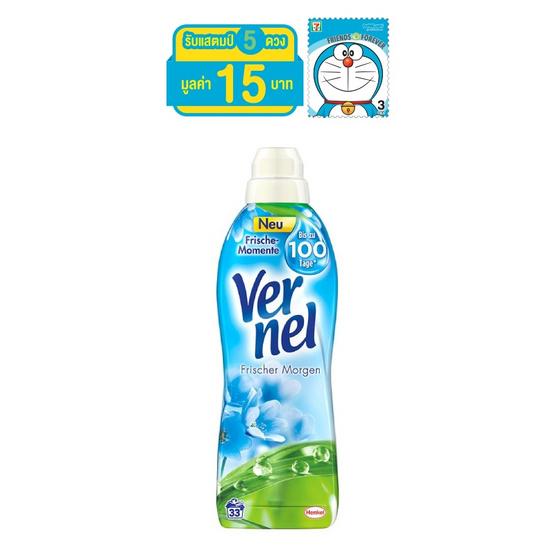 Vernel เวอร์แนล ปรับผ้านุ่มคลาสสิค กลิ่นเฟรชมอร์นิ่ง 1 ลิตร