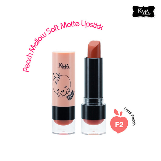 KMA Peach Mellow Soft Matte Lipstick #F2 Coral Peach ส้มแดง