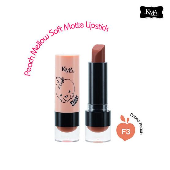 KMA Peach Mellow Soft Matte Lipstick #F3 Cocoa Peach ส้มน้ำตาล