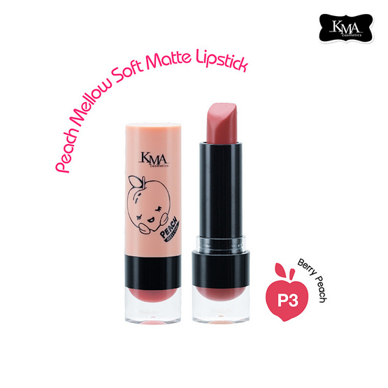 KMA Peach Mellow Soft Matte Lipstick #P3 Berry Peach ชมพูน้ำตาล
