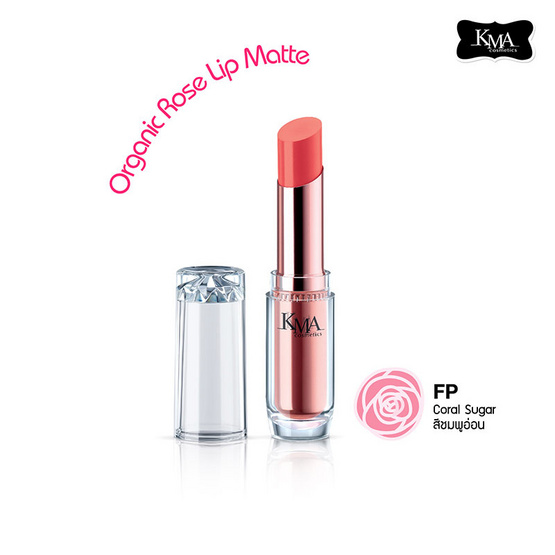 KMA Organic Rose Lip Matte #FP Colar Sugar สีส้ม