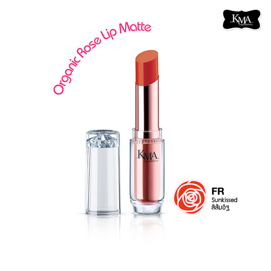 KMA Organic Rose Lip Matte N #FR Sunkissed สีส้มอิฐ