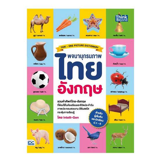 พจนานุกรมภาพไทย-อังกฤษ สำหรับผู้เริ่มต้นและนักเรียนประถมศึกษา ป.1-6
