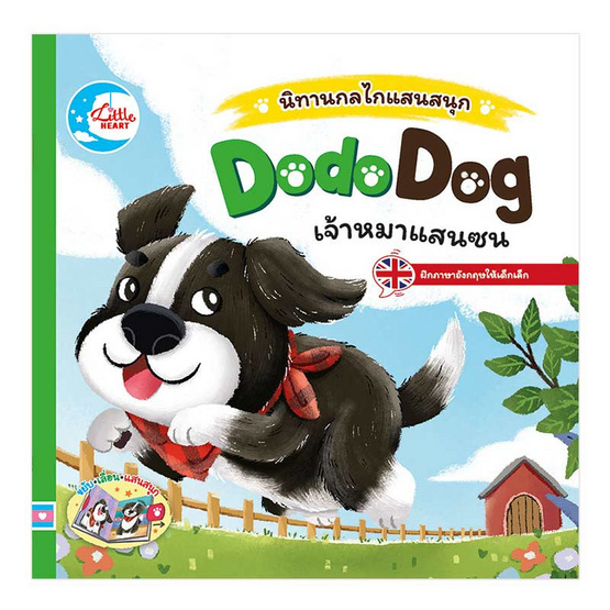 Learn English with Dodo dog the lovely pet