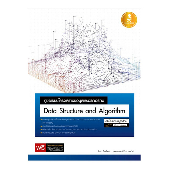 คู่มือเรียนโครงสร้างข้อมูลและอัลกอริทึม (Data Structure and Algorithm) ฉบับสมบูรณ์ 2nd Edition
