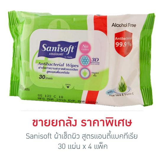 Sanisoft ผ้าเช็ดผิว สูตรแอนตี้แบคทีเรีย 30 แผ่น x 48 แพ็ค (ยกลัง)