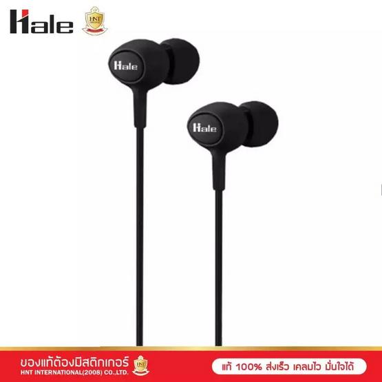 Hale หูฟังแบบ In-Ear รุ่น HS-01