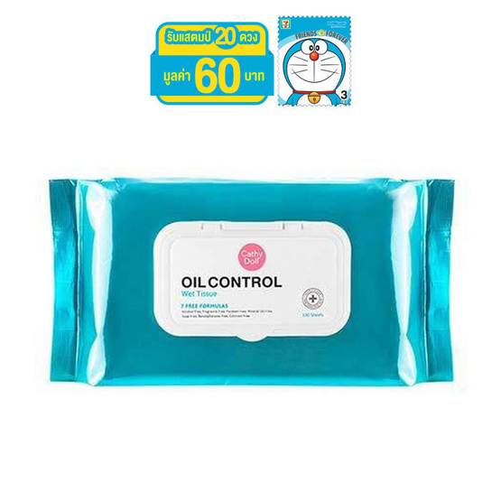 Cathy Doll Oil Control Wet Tissue 100 pcs เว็ททิชชู่
