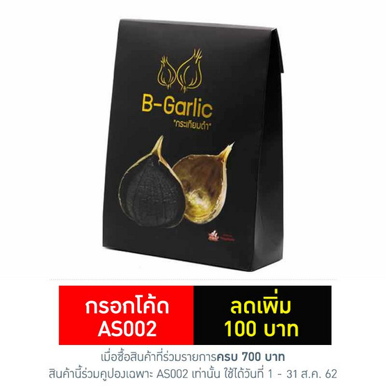 B-Garlic กระเทียมดำ 100 กรัม