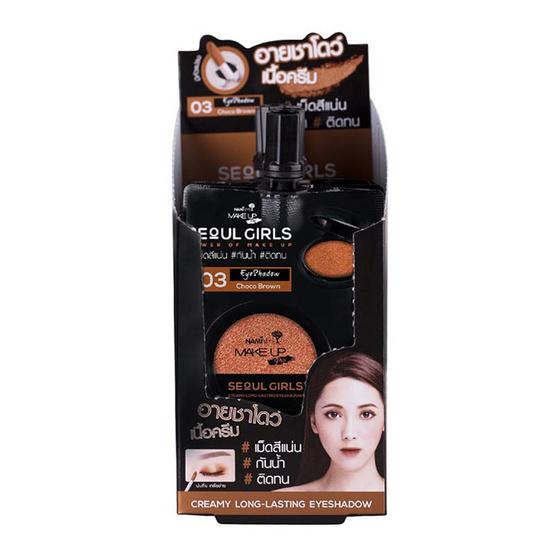 Nami Make Up Pro Seoul Girls Creamy Long-Lasting Eyeshadow 03 Choco Brown 2 g อายชาโดว์เนื้อครีม แพ็ค 6 ชิ้น