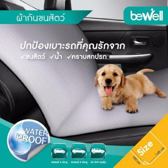 Bewell ผ้ากันขนสัตว์ ใช้ในรถยนต์