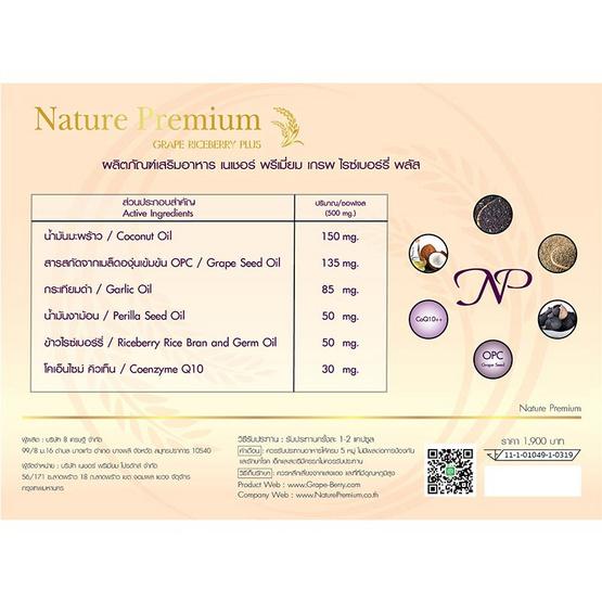 Nature Premium Product เกรฟไรซ์เบอร์รี่พลัส 30 แคปซูล